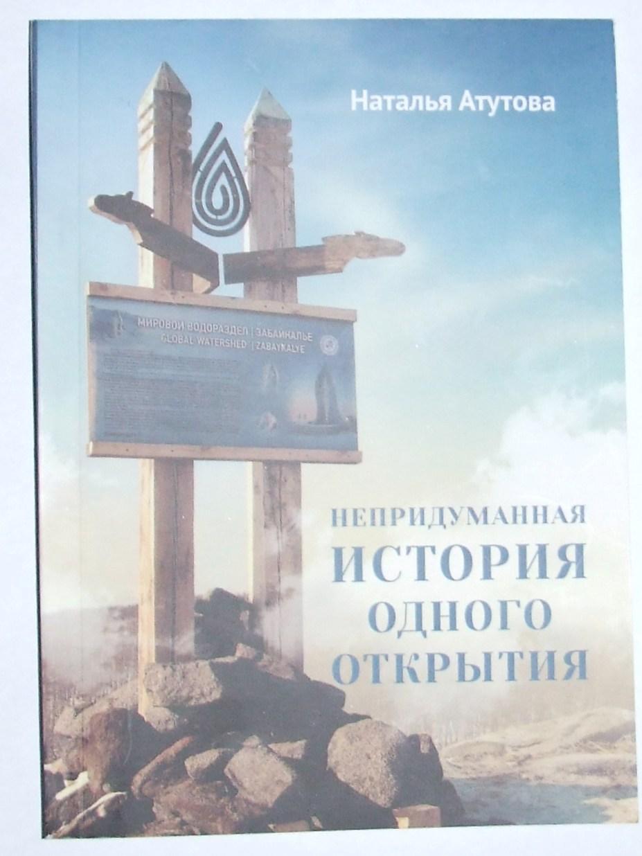 Книга Н.А. Атутовой